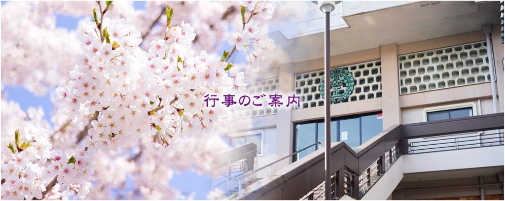 【行事のご案内】 | 北九州市門司区にある浄土真宗本願寺派・正蓮寺です。納骨堂はもちろん、他のお寺にはない軍馬塚があります。