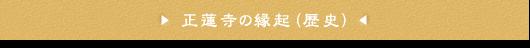正蓮寺の縁起(歴史)