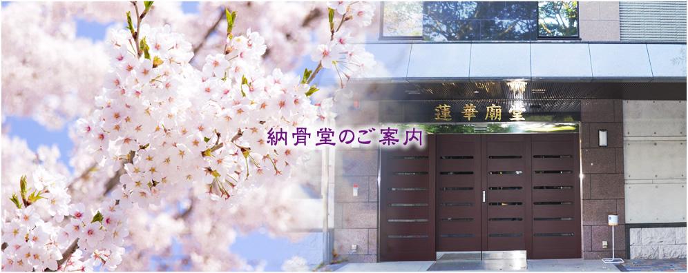 【納骨堂のご案内】 | 北九州市門司区にある浄土真宗本願寺派・正蓮寺です。納骨堂はもちろん、他のお寺にはない軍馬塚があります。