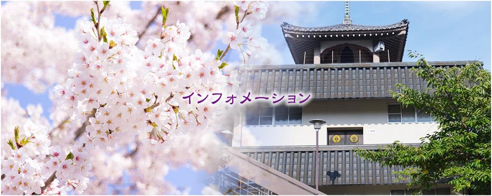【インフォメーション】 | 北九州市門司区にある浄土真宗本願寺派・正蓮寺です。納骨堂はもちろん、他のお寺にはない軍馬塚があります。