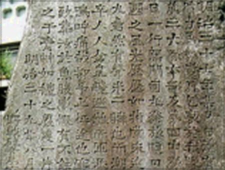 軍馬塚の碑文